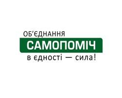 Москва голосовала за «Самопомич»
