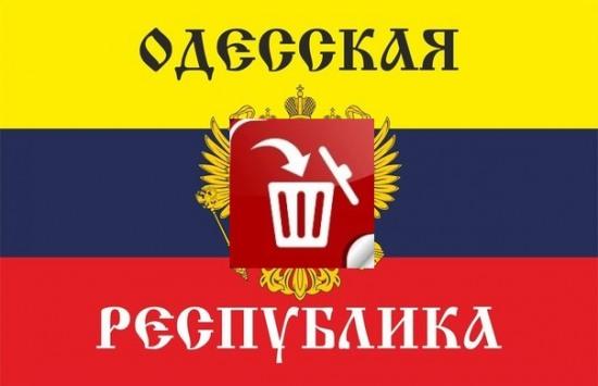 «Одесской народной республики» больше не будет
