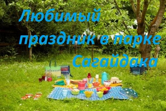 В Днепропетровске состоится традиционный майский пикник