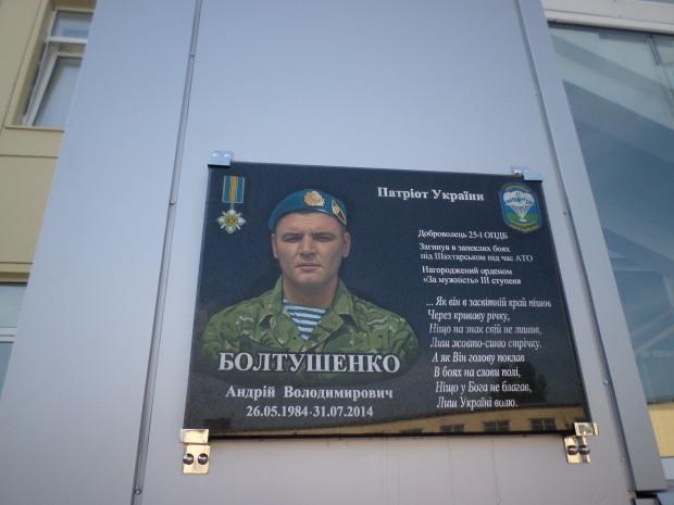 В Песчанке открыли памятную доску погибшему десантнику из 25 бригады