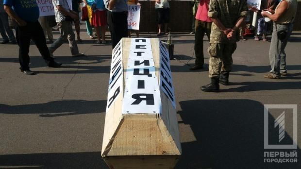 В Кривом Роге возле горсовета символически похоронили электронную петицию