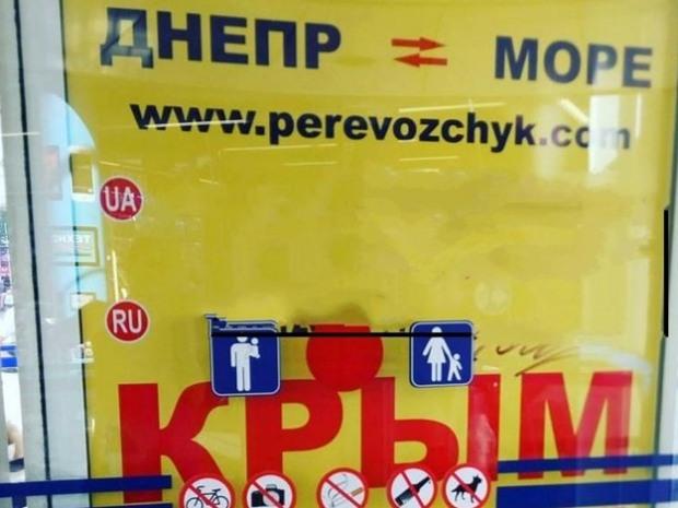 Горсовет Днепра сделал рекламу отдыха в Крыму вне закона