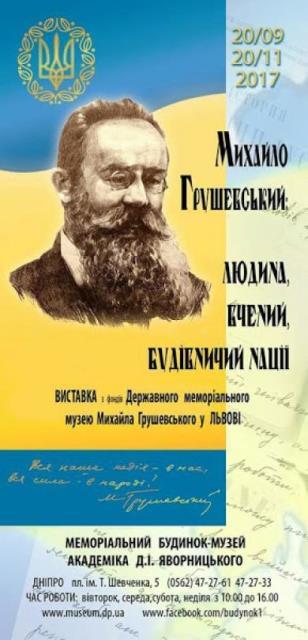 Днепрян приглашают узнать много нового о личности Михаила Грушевского