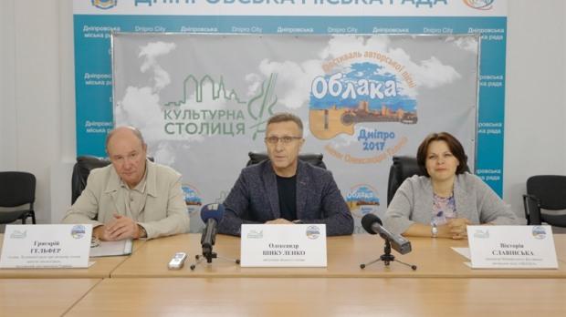 В Днепре пройдет II Международный фестиваль авторской песни