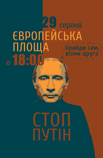 Днепропетровцев призывают сказать Путину «Стоп!»