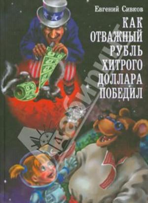 «Как отважный рубль хитрого доллара победил» — в России издали детскую книжку об экономической ситуации