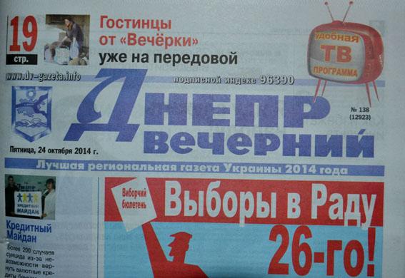 55% газеты «Днепр вечерний» владеет Михаил Соколов