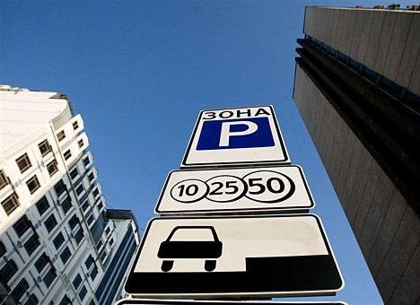 В Днепропетровске с 1 мая оперировать парковками будет КП «Горавтопарк»