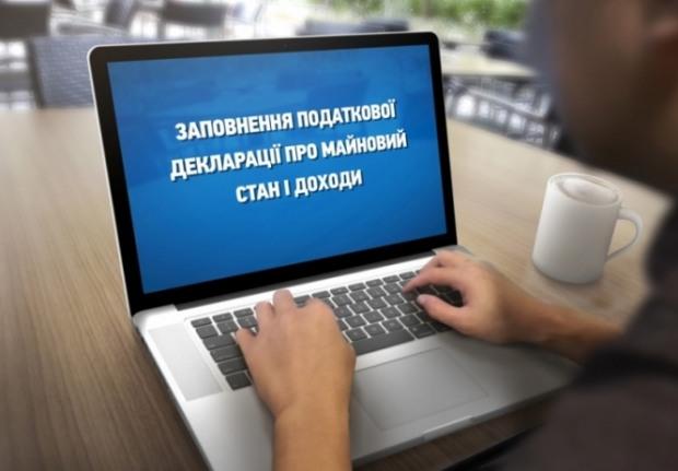 Днепровские госслужащие с августа будут подавать электронные декларации