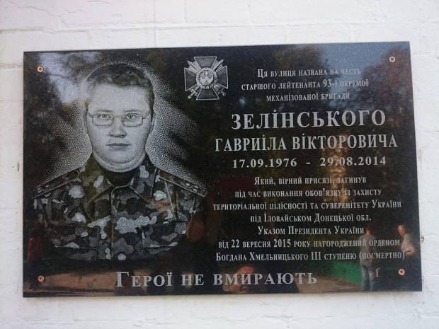 В Новомосковске открыли мемориальную доску бойцу 93-й бригады