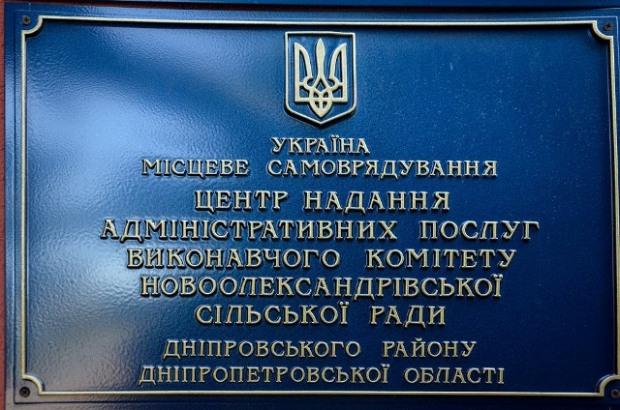 На Днепропетровщине открыли очередной центр предоставления админуслуг