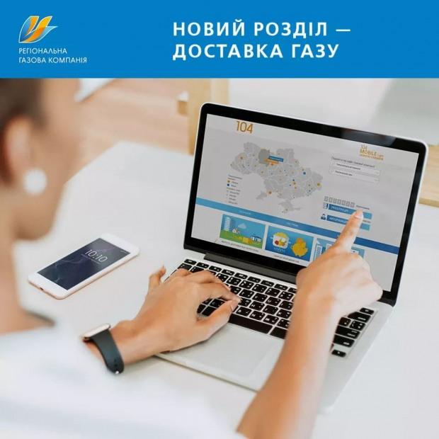 В «личном кабинете» на сайте 104.ua разработан новый раздел «Доставка газа»