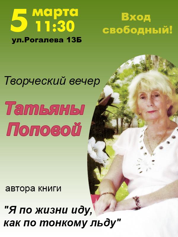 Автор книги «Я по жизни иду, как по тонкому льду» Татьяна Попова приглашает на творческий вечер