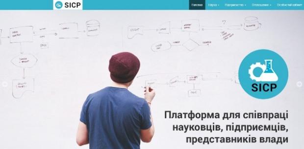 На Днепропетровщине разработали информационную платформу для сотрудничества ученых, бизнеса и власти