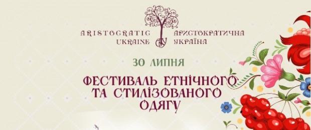 Жителей Днепропетровщины приглашают на модный показ в замке