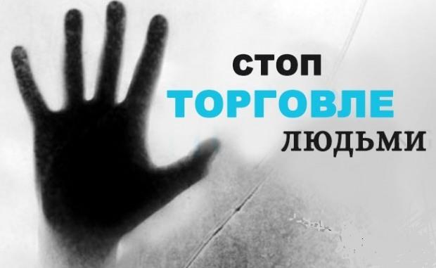 Полиция Днепропетровщины перекрыла 4 международных канала торговли людьми