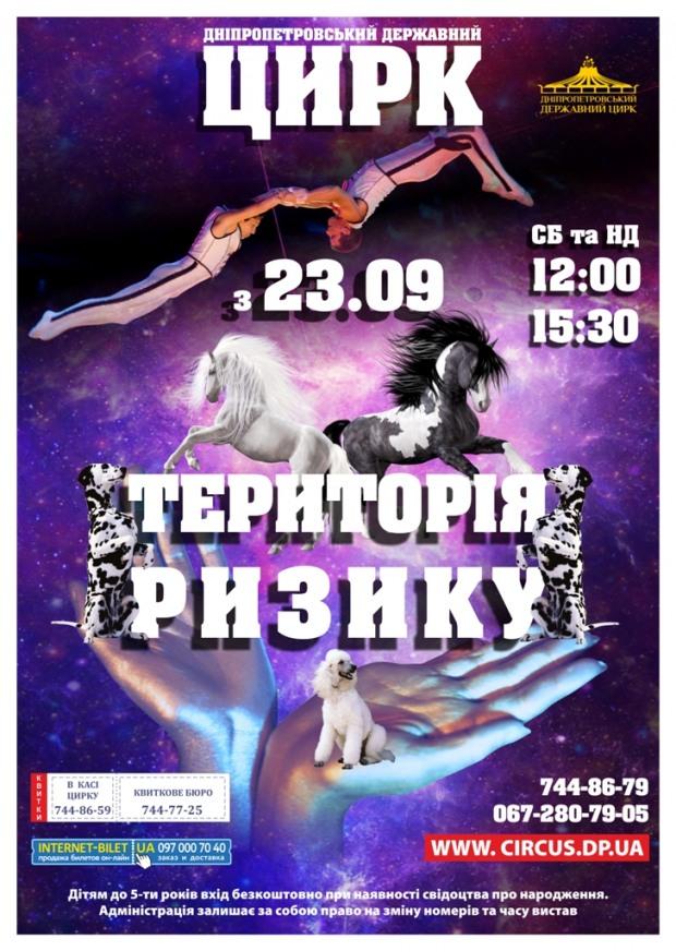 Ценителям циркового ускусства приготовили увлекательную «Территорию риска»