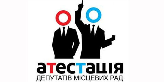 Депутатам Днепровского горсовета выставили оценки