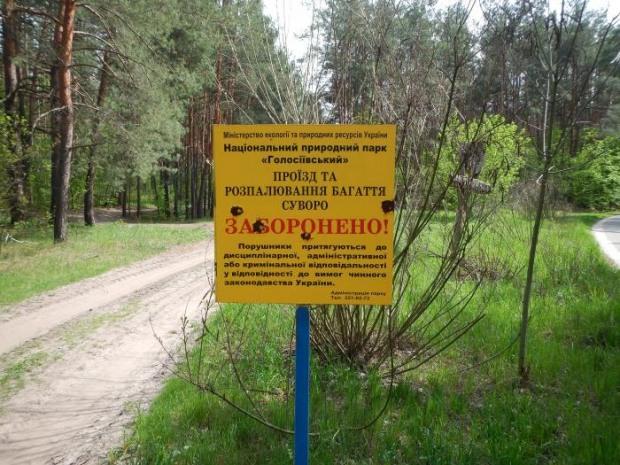 До елітного клубу співвласника «АТБ» Буткевича прорубують дорогу крізь Національний парк