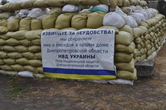 Вокруг Днепропетровска укрепляется кольцо обороны