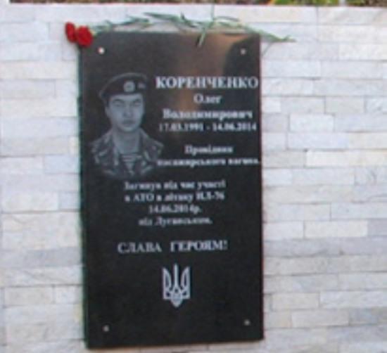 На ПЖД открыли мемориальную доску в честь погибшего в зоне АТО железнодорожника