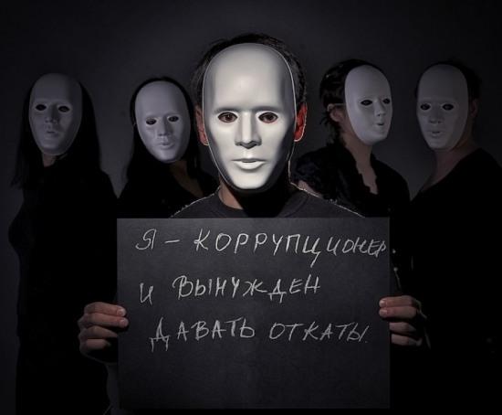 Днепропетровцам предлагают сознаться во взяточничестве