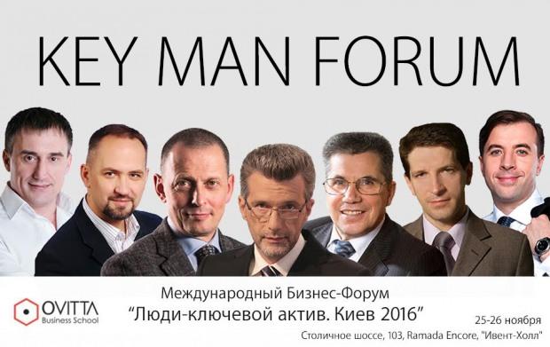 KEY MAN FORUM. Международный бизнес-форум  «Люди – ключевой актив»