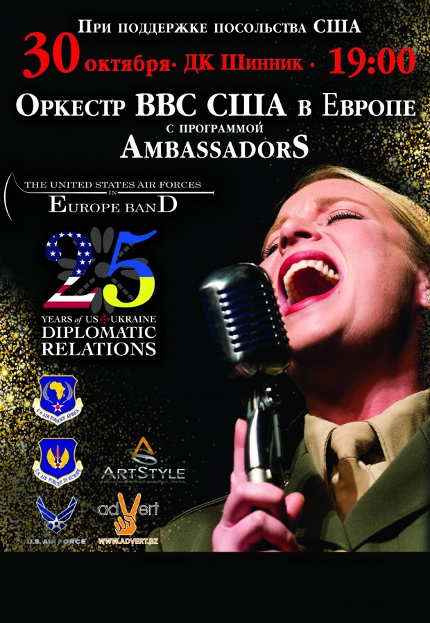 Жителей Днепра приглашают на концерт музыкальных послов США
