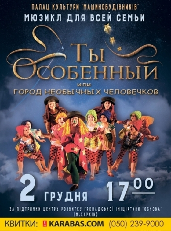 В Днепр везут мюзикл для всей семьи «Ты – особенный!» (ВИДЕО)