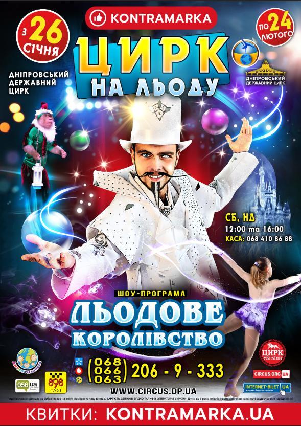 Единственный в Украине цирк на льду выступает в Днепре (ВИДЕО)