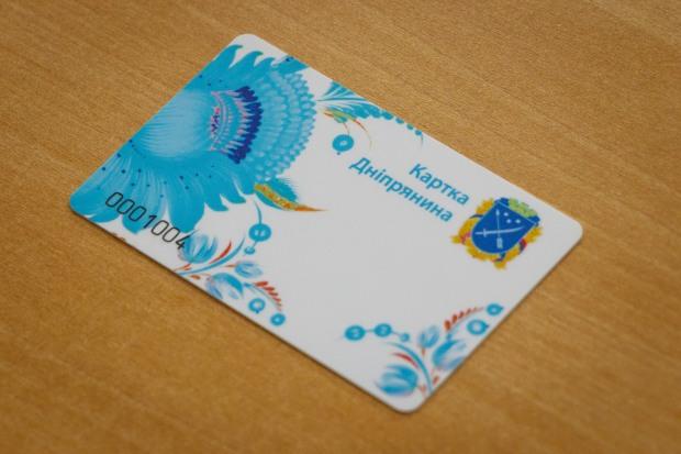 У міськраді Дніпра збрехали з приводу «Картки дніпрянина»