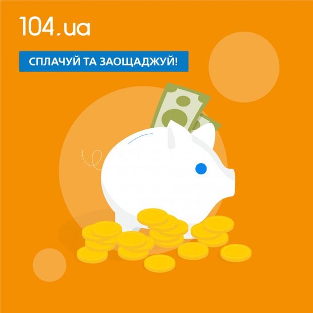 Как рассчитать и оплатить стоимость доставки газа в Днепре и Днепровском районе