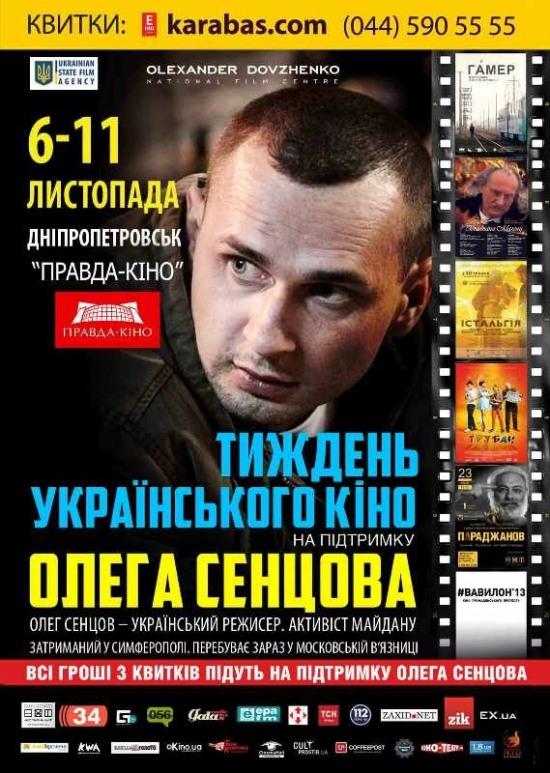Днепропетровцы помогут режиссеру-активисту просмотром кино