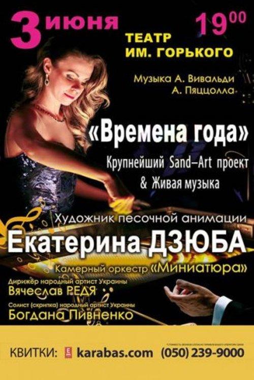 Днепропетровцам приготовили эксклюзивную песочную фантазию с оркестром (ВИДЕО)