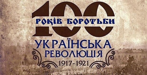 На Днепропетровщине улицам дают имена деятелей Украинской революции