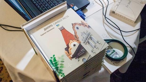 Известный историк выпустил книгу об историческом здании Днепра