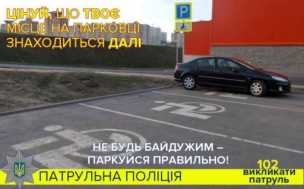 Водителей начали по-новому штрафовать за нарушения правил парковки