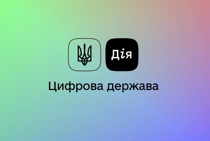 На Дніпропетровщині навчитися цифровій грамотності можна безкоштовно