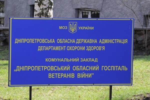 Дніпропетровський госпіталь ветеранів війни відкрився після карантину