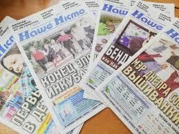 Підконтрольна Дніпровській міськраді газета розповсюджує «чорнуху» проти конкурента Філатова