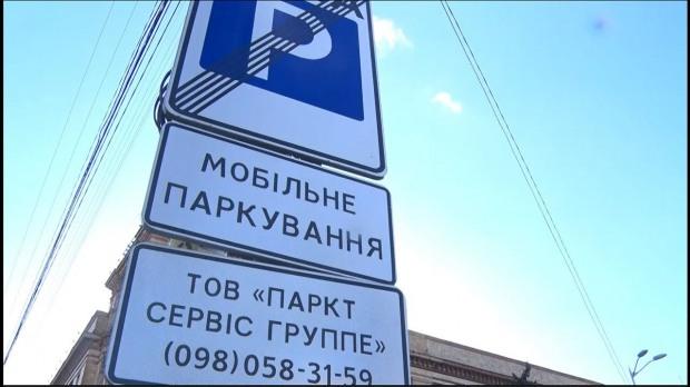 Відзавтра за паркування в Дніпрі можна не платити – суд відмінив рішення про тариф