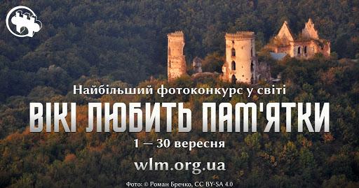Мешканці Дніпропетровщини можуть взяти участь у міжнародному фотоконкурсі «Вікі любить пам'ятки»