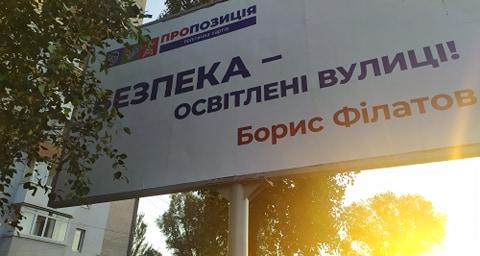 На Дніпропетровщині псують білборди з політичною рекламою