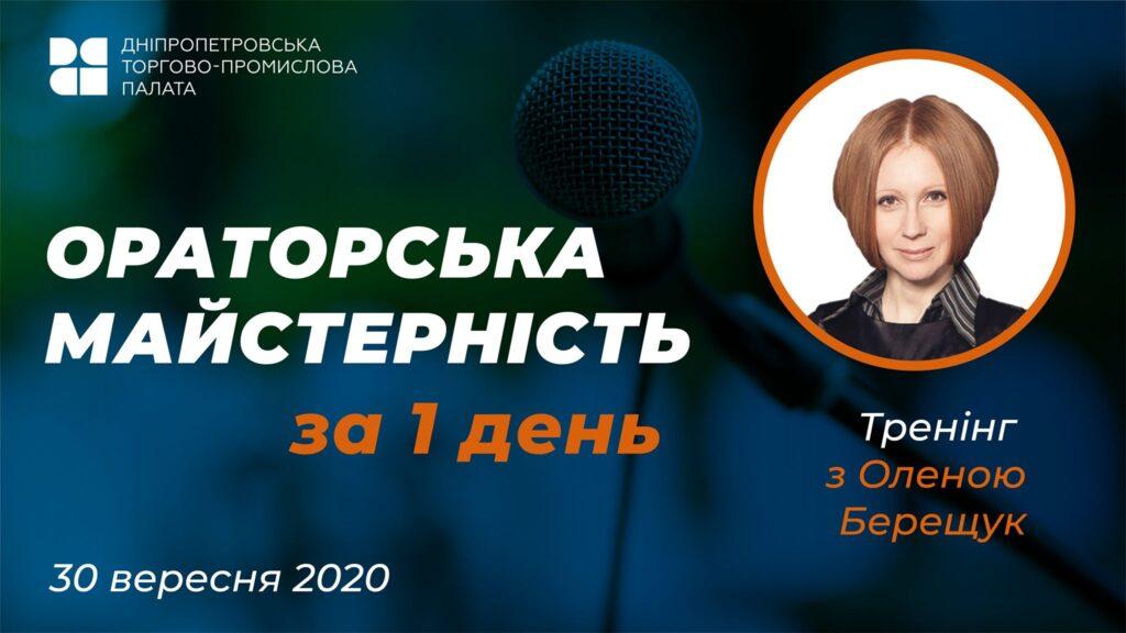 Дніпропетровська торгово-промислова палата запрошує на тренінг з ораторської майстерності