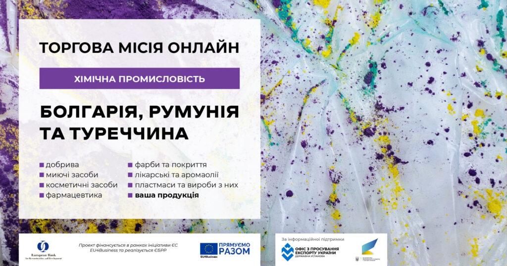 Для підприємств хімпромисловості організовують торгову місію до Болгарії, Румунії, Туреччини