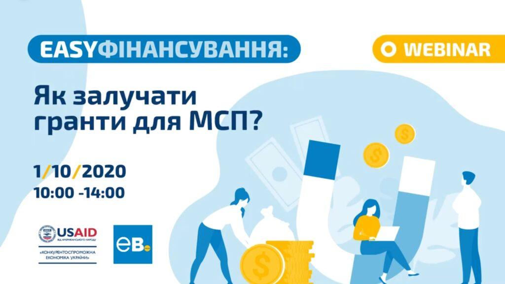 Підприємців запрошують на відкритий вебінар із залучення фінансування