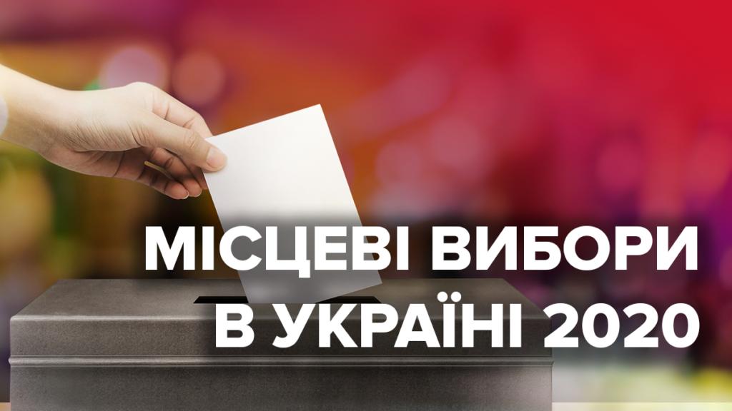Місцеві вибори 2020: що потрібно знати про виборчу кампанію в Україні