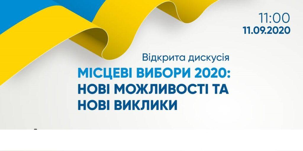 «Місцеві вибори 2020: Нові можливості та нові виклики» – 11 вересня – відбудеться відкрита дискусія