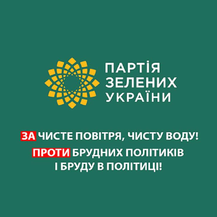 Кандидатам від Партії Зелених України відмовляють у реєстрації
