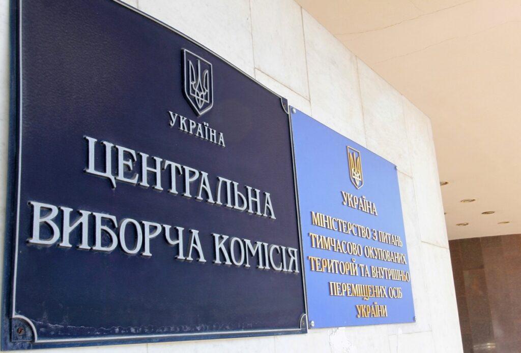 Встановлено форми протоколів та актів виборчих комісій з місцевих виборів щодо підрахунку голосів виборців
